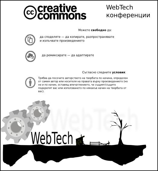 wt-confer1.png
